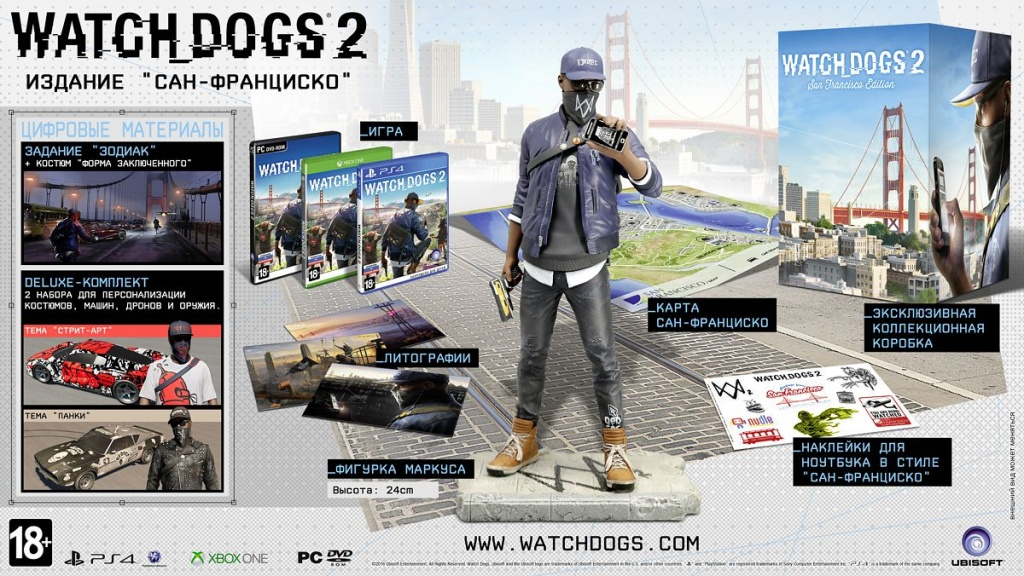 Watch Dogs 2. Коллекционное издание «Сан-Франциско»