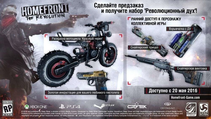 Homefront: The Revolution. Day One Edition