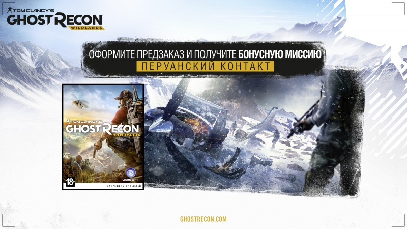 Tom Clancy's Ghost Recon Wildlands. Gold Edition